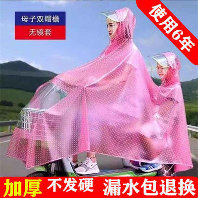 雨衣电动车摩托车单人双人母子雨披自行车加大双帽檐防水雨具防潮
