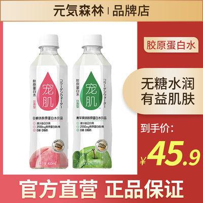 【大日期】元气森林元�萆�林无糖宠肌胶原蛋白水饮料白桃青苹果味