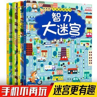 智力大迷宫大冒险游戏书全4册儿童迷宫书幼儿宝宝专注力训练书籍