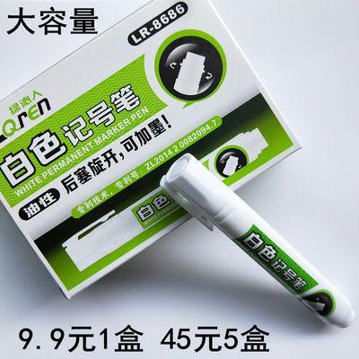 白色记号笔油性防水不可擦白色油性记号笔专利可旋转加墨油性笔