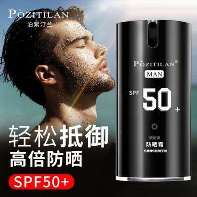 男士防晒霜SPF50+户外专用防紫外线隔离晒黑学生军训脸部面部防晒