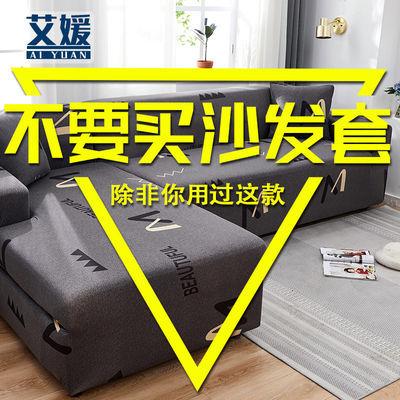 贵妃组合弹力沙发套罩全包万能套欧式布艺沙发垫巾四季通用型全盖