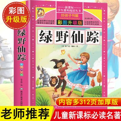 绿野仙踪彩图注音版新课标小学生课外阅读老师推荐儿童书籍正版