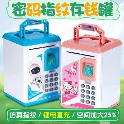 网红大容量儿童存钱罐女指纹不可取只进不出储蓄罐创意礼品密码箱