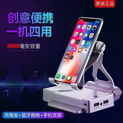 39937/手机支架充电宝三合一大容量自带蓝牙音响10400毫安移动电源