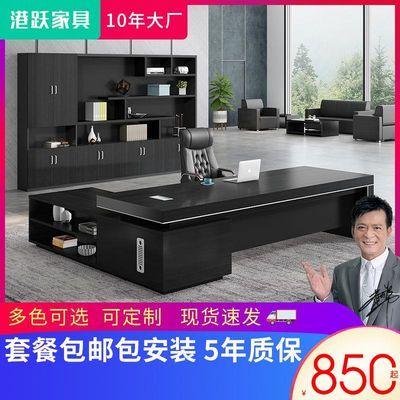 办公桌老板桌总裁桌简约现代办公家具经理桌主管桌办公桌椅组合