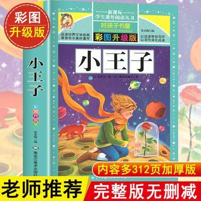 小王子儿童书新课标小学生中文正版彩图无障碍阅读老师推荐正版
