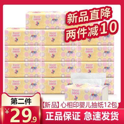 新品心相印婴儿抽纸宝宝专用纸面巾口水巾可做湿纸巾3层120抽12包