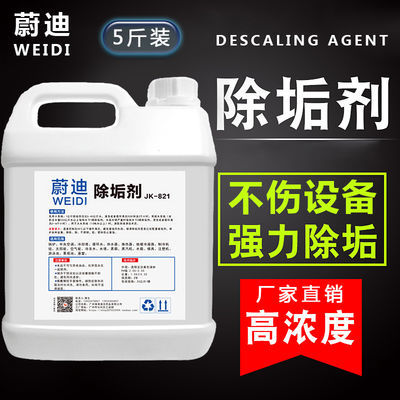 除垢剂麻将清洗剂水壶茶垢水垢工业地暖管道空调太阳能热水器高效