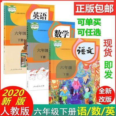 2020部编新版小学6-六年级下册语文数学英语书人教版课本教材全套