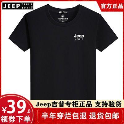 JEEP/吉普100%棉短袖t恤男半袖男宽松圆领大码体恤夏季男装上衣潮