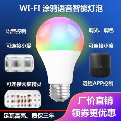 语音智能灯泡WIFI无线LED七彩小米爱度天猫精灵控制超亮螺口家用