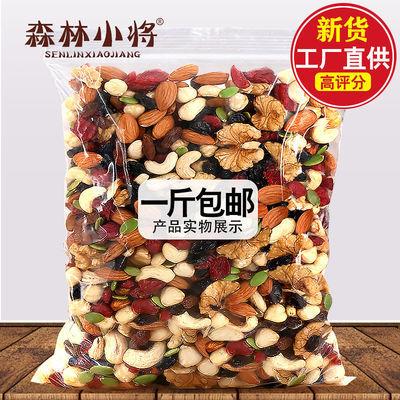 每日坚果什锦混合果仁散装雪花酥原料儿童孕妇干果零食200g/500g