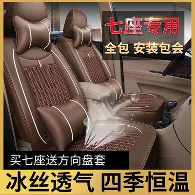 五菱宏光S/S1/S3座套全包围七座专用宝骏730四季通用冰丝汽车坐垫