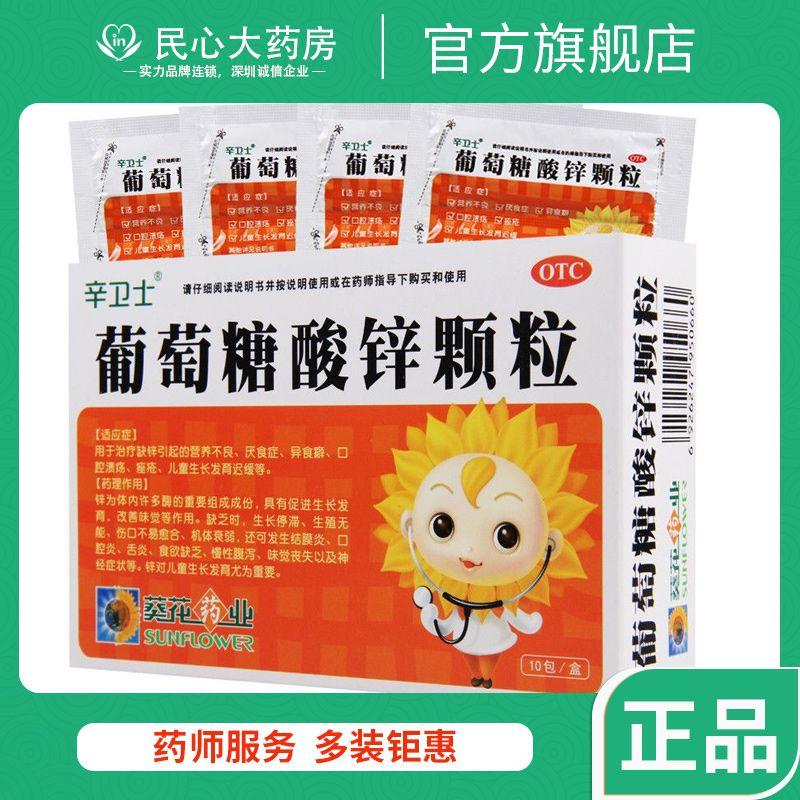 葵花葡萄糖酸锌颗粒70mg*10袋儿童缺锌营养不良厌食