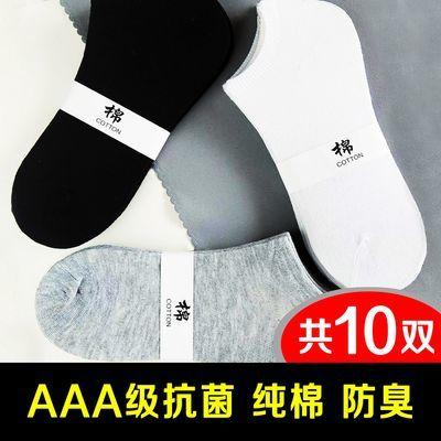 袜子男袜子女夏季薄款韩版男士袜子船袜女短袜女船袜隐形男中筒b5