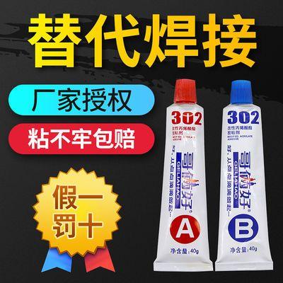 哥俩好AB胶环氧树脂强力胶大瓶302胶万能胶水塑料耐高温g防水80