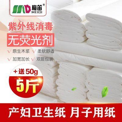 梅笛 刀纸计量型产妇卫生纸巾孕妇产后用品月子纸专用产房用纸5斤