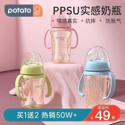 小土豆PPSU奶瓶耐摔婴儿宽口径带手柄吸管宝宝新生儿防摔胀气奶瓶