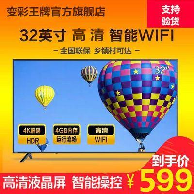 【正品】变彩王牌32寸42寸50寸55寸手机投屏4K智能网络高清电视机