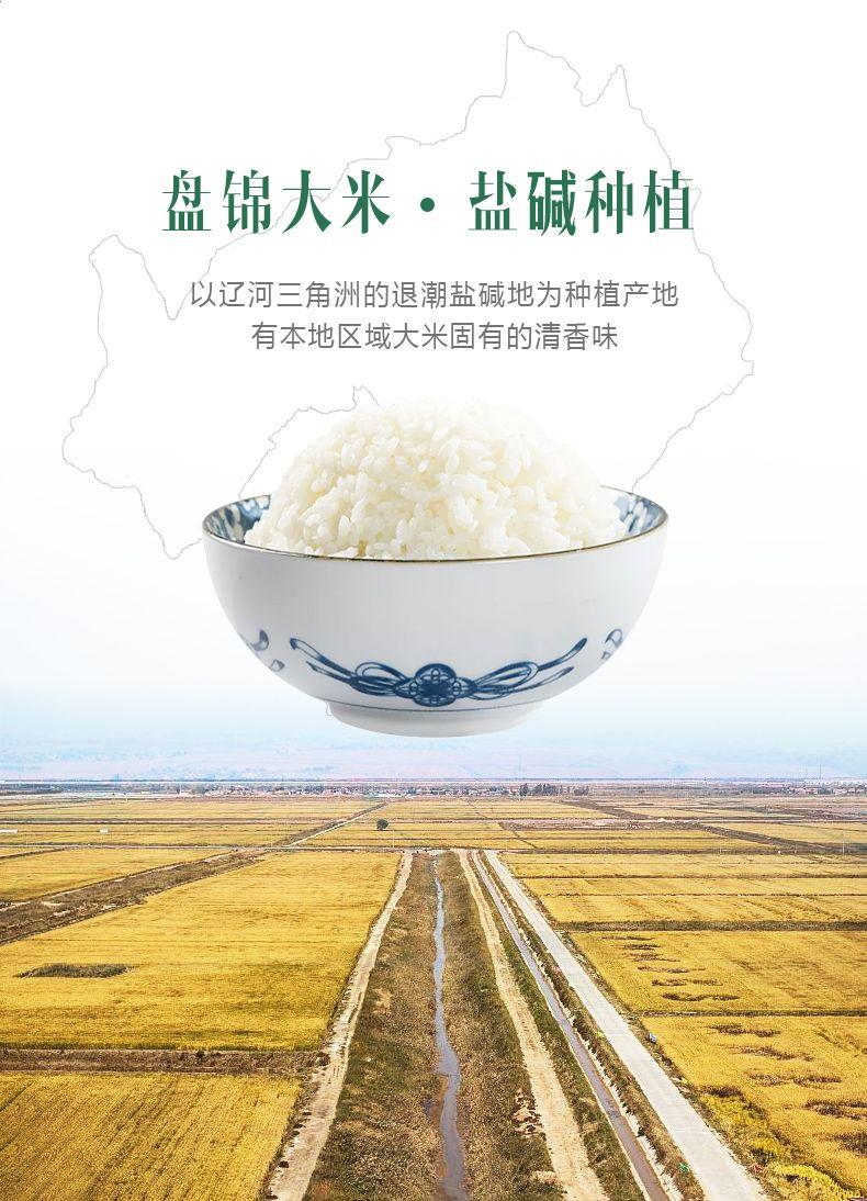 正宗盘锦大米10斤20斤批发碱地蟹田米东北大米珍珠米5斤现磨新米