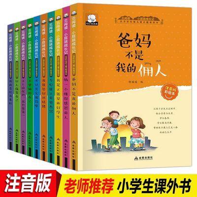 全套10册一年级课外书注音版二三年级故事书必读儿童绘本老师推荐