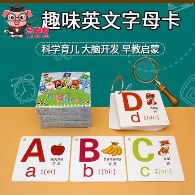 儿童英文字母卡片26个字母大小写幼儿学英语神器启蒙早教全套教具