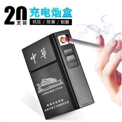 烟盒打火机一体充电防风20支装整包烟超薄金属铝合金防潮抗压包邮
