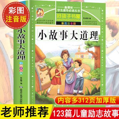 小故事大道理彩图注音版全集新课标儿童阅读数小学生必读书籍正版