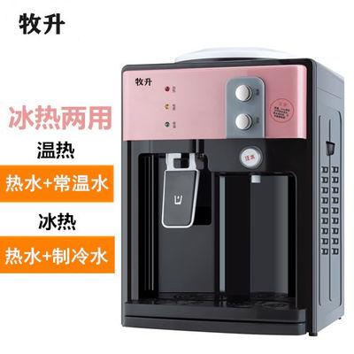 【二年保修】台式饮水机冰温热冷热小型迷你开水机家用学生热水机