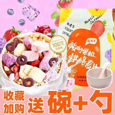 酸奶果粒麦片水果燕麦片混合即食早餐学生非低脂营养代餐食品500g