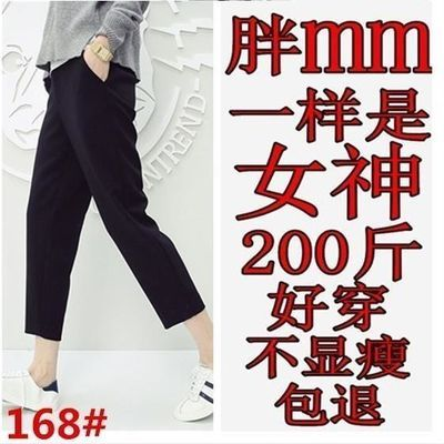 夏季加肥加大码裤女装哈伦裤220斤胖mm宽松休闲高腰九分裤小脚裤