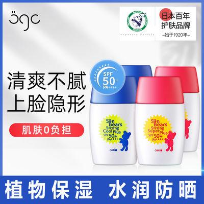 日本OMI近江兄弟小熊防晒霜婴儿童孕妇户外防水防晒全身乳女SPF50