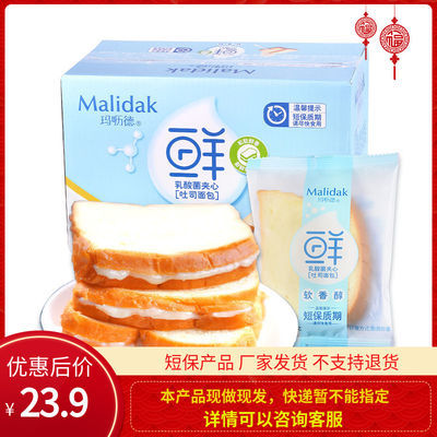 malidak玛呖德乳酸菌味夹心吐司面包2斤马历德土司吗酸奶零食马力