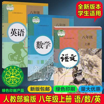 2020适用人教版初中初二8八年级上册语文数学英语书全套3本书教材