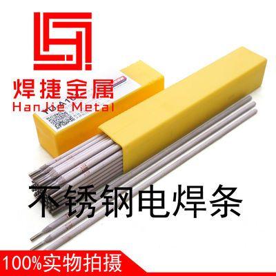 304不锈钢电焊条A102E/2.5/3.2/4.0A102/A022/A302/A402/2209-16