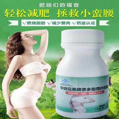 茶多酚左旋肉碱减肥胶囊控制食欲燃脂瘦身产品正品 不可替代药品