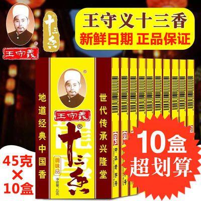 【10盒】王守义十三香45克 炒菜调馅煲汤调料香料调味料批发包邮