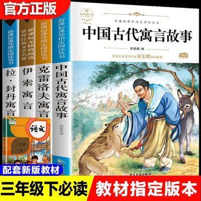 快乐读书吧中国古代寓言故事三年级下册课外书必读拉封丹伊索寓言