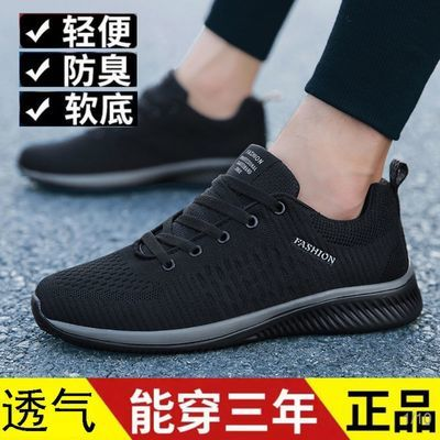 2020男鞋飞织网面透气运动鞋轻便网布学生鞋跑步鞋休闲韩版旅游鞋