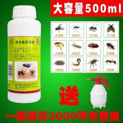 分割灭蚊虫药水养殖场花园户外灭蚊子蟑螂跳蚤蚂蚁高效氯氰菊酯杀