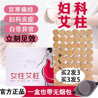 【中医推荐药店同款】妇科女性艾柱艾灸条家用宫寒痛经随身艾灸盒