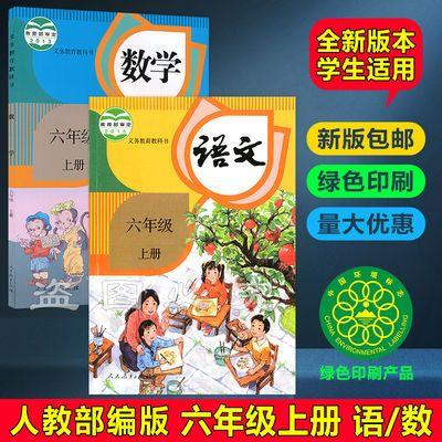 2020新版人教版小学6六年级上册语文数学书课本教材教科书部编版