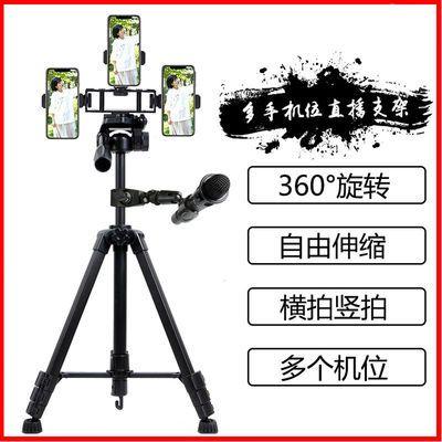 通用手机直播支架3机位三脚架自拍照便携落地多功能户外主播设备
