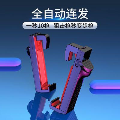 【全自动连发】吃鸡神器连点和平精英灵敏度压枪m16外挂狙击按键