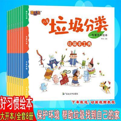 儿童垃圾分类科学绘本3-6岁宝宝书籍有声读物全套8册