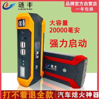 应急启动电源12v汽车多功能电瓶搭电打火器便携式充电宝启动器