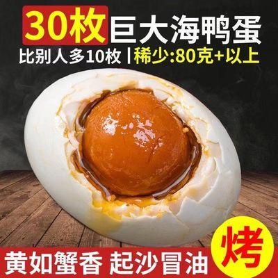 广西北部湾红树林烤海鸭蛋咸鸭蛋熟正宗红心流油整箱特产批发包邮