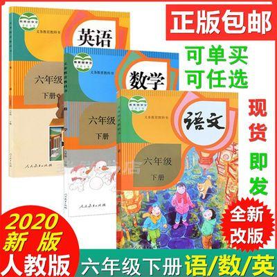 2020新部编版小学6六年级下册语文数学英语书人教版课本教材全套
