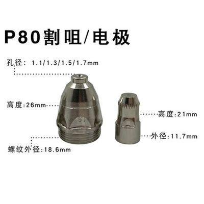 热卖爆款P80电极喷嘴/喷咀LGK100等离子割嘴割咀切割机等离子配件